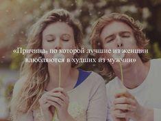 «Причина, по которой лучшие из женщин влюбляются в худших из мужчин» http://www.1bestlife.ru/load/2-1-0-882