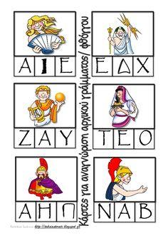 οι 12 θεοί του ολύμπου πακέτο δραστηριοτήτων Greek Gods, Mythology, Kindergarten, Crafts For Kids, Playing Cards, Writing, Reading, School, Crafts For Children