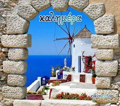 Όμορφες Φωτογραφίες για Καλημέρα - eikones top Greek Language, Good Morning, Table Decorations, Mornings, Florals, Buen Dia, Bonjour, Acre, Bom Dia