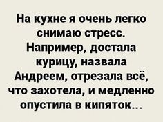 Smart Humor, Russian Jokes, Chat Line, Dating Chat, News Magazines, Magazine Format, Hilarious, Funny, Best Memes