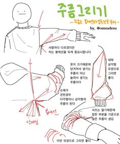 Manga Drawing Tips Drawing wrinkles Body Reference, Anatomy Reference, Design Reference, Drawing Reference, Drawing Techniques, Drawing Tips, Drawing Sketches, My Drawings, Body Drawing