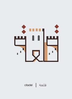 15 best arabic characters images on pinterest arabic calligraphy illustrations that explain arabic words meaning malvernweather Gallery