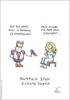 Just For Fun, Funny Photos, Rabbit, Greek, Jokes, Lol, Humor, Comics, Sayings