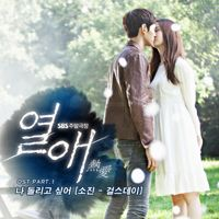 Passionate Love OST Part.1 | 열애 OST Part.1 - Ost / Soundtrack, available for download at ymbulletin.blogspot.com