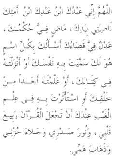 Dua for stress, anxiety and distress.
