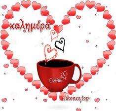 Καλημέρα με αγάπη και όμορφες εικόνες! - eikones top Good Morning Good Night, Decoupage, Irene
