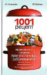 Книга 1001 рецепт правильного питания при различных заболеваниях