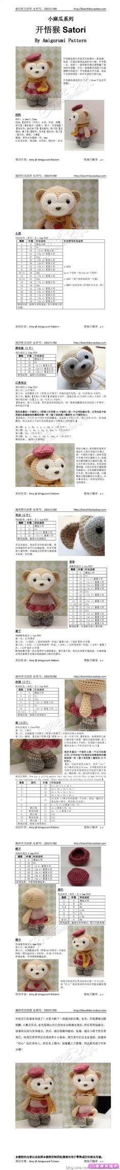 711 best Amigurumi免費教程 images on Pinterest in 2018 | Crochet ...