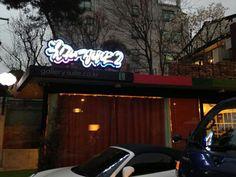 제가 디자인한 친구놈의 bar 간판글씨입니다 친구네 집빈날!