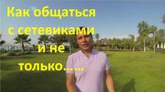Алексей Филиппов.Как общаться с сетевиками и не только......