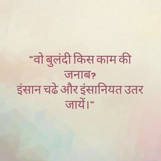 Popular Life Quotes by Leaders Hindi Quotes Images, Shyari Quotes, Hindi Words, Hindi Quotes On Life, People Quotes, True Quotes, Qoutes, Poetry Quotes, Strong Quotes