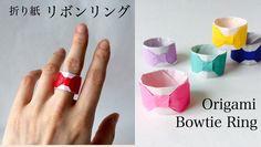 折り紙 リボンリング Origami Bowtie Ring
