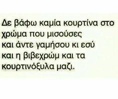 Greek Quotes, Funny Pictures, Humor, Shit Happens, Fanny Pics, Funny Pics, Humour, Funny Photos, Funny Images