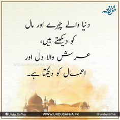 Best Quotes In Urdu, Best Islamic Quotes, Muslim Love Quotes, Beautiful Islamic Quotes, Islamic Inspirational Quotes, Islamic Qoutes, Islamic Messages, Soul Poetry, Love Quotes Poetry