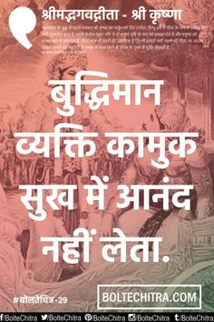 Bhagavad Gita (Sri Krishna) Quotes in Hindi with Images - Janhit Me Jaari Krishna Quotes In Hindi, Hindu Quotes, Spiritual Quotes, Louise Hay, Mantra, Geeta Quotes, Sanskrit Quotes, Gujarati Quotes, Zindagi Quotes