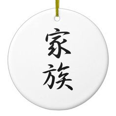 Shop Japanese Kanji for Family - Kazoku Ceramic Ornament created by kanjishirts. Japanese Tattoo Women, Japanese Tattoo Art, Japanese Tattoo Designs, Japanese Kanji, Samurai, Japanese Characters, Inked Magazine, Geometric Designs, Word Art