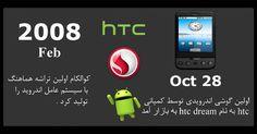 تاریخچه اندروید . http://ift.tt/2sAKgpY . #android #history #programing #apk #sumsung #iphone #lg #gear #app #digikala #digital #andapk #htc #huawei #iran #tehran