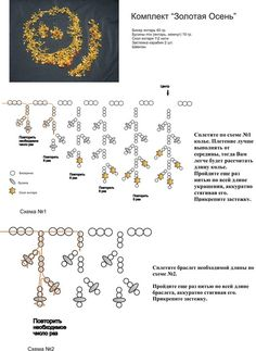 Baubles very original bead weaving Beading scheme. Beaded Necklace Patterns, Lace Necklace, Beaded Earrings, Beading Techniques, Beading Tutorials, Beading Patterns, Seed Bead Jewelry, Bead Jewellery, Bijoux Diy