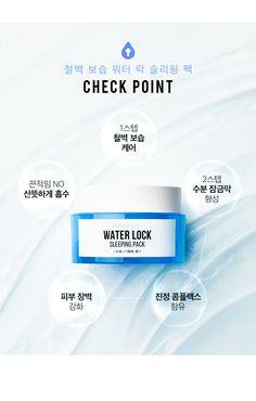 Health Ads, Korea Design, Skincare Packaging, Cosmetic Design, Brand Book, Cosmetics & Perfume, Landing Page Design, Web Banner, Web Design Inspiration