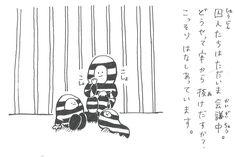 「DASTUGOKU(ダツゴク)」第1話の1コマ目(1/4)