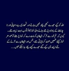 Islamic Love Quotes, Muslim Quotes, Urdu Quotes, Poetry Quotes, Love My Parents Quotes, Romantic Status, Best Urdu Poetry Images, Sufi Poetry, Allah Love