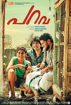 The story of Parava revolves around pigeon race, a game, which is prominent in Mattancherry, Kochi, Kerala. Malayalam Movies Download, Movies Malayalam, Malayalam Cinema, New Indian Movies, Movies 2017 Download, Imdb Movies, 2017 Movies, Films, Movie Club