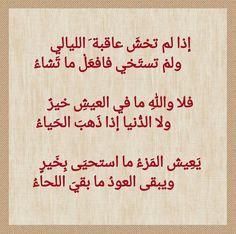 الحياء - شعر أبو تمام
