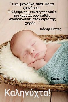 Baby Faces, Greek Quotes, Mom, Kids, Young Children, Boys, Children, Mothers, Boy Babies