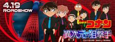 Detective Conan movie 19 is coming soon!