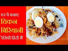 Biryani, Recipe Today, Yummy Food, Chicken, Breakfast, Recipes, Morning Coffee, Delicious Food, Recipies