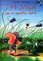 Η ΜΙΜΗ ΜΕ ΤΑ ΜΕΓΑΛΑ ΑΦΤΙΑ ( ΠΑΙΔΙΚΑ ΕΙΚΟΝΟΓΡΑΦΗΜΕΝΑ / ΣΕΙΡΑ Books, Kids, Young Children, Libros, Boys, Book, Children, Book Illustrations, Boy Babies