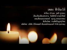 Popular Right Now - Thailand : เพลง ฟารองไห [Official MV] http://www.youtube.com/watch?v=Tn4nhsn0SLA via Tumblr http://ift.tt/2eGbIPW
