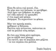 Greek Quotes, I Love You, Poetry, Sayings, Words, Boyfriend, Inspiration, Biblical Inspiration, Te Amo