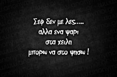 Me eukolia...✔ Greek Memes, Funny Greek Quotes, Funny Quotes, My Philosophy, Clever Quotes, Just Kidding, Happy Thoughts, True Words, Just For Laughs