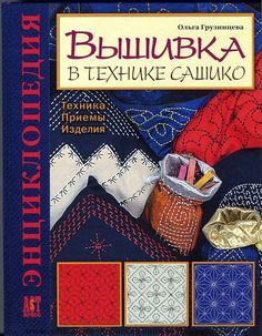 Bordado en el estilo de Sachiko (en ruso). Revista.
