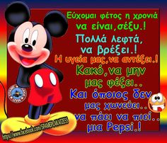 Funny Greek Quotes, Funny Quotes, Cute Good Morning Quotes, Animals And Pets, Mickey Mouse, Jokes, Gifs, Humor, Funny Phrases