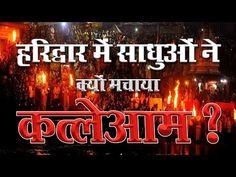 Why Did The Sadhus Slaughter In Haridwar? Buddha Buddhism, Gautama Buddha, Buddha Art, Spiritual Awakening, Spiritual Quotes, Kashmir Tourism, Hindu Worship, What Is Meditation, Haridwar