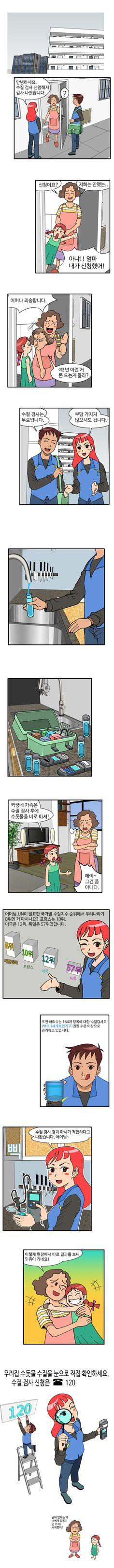 아리수웹툰 - 무료수질검사편