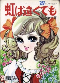 ♥ shojo manga no memory ♥ Welcome to this page dedicated to vintage manga and others things from japaneses magazines and animation. Japanese Drawings, Japanese Art, Retro Art, Vintage Art, History Of Manga, Otaku, Coloring Book Art, Postcard Art, Ouvrages D'art