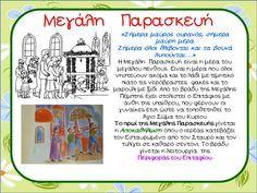 sofiaadamoubooks: ΠΑΣΧΑΛΙΝΑ ΕΘΙΜΑ Easy Easter Crafts, Easter Art, School Staff, Sunday School, Holy Friday, Orthodox Easter, Greek Easter, Shape Posters, Greek Language