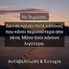 Book Quotes, Me Quotes, Motivational Quotes, Meaningful Life, Meaningful Quotes, Mindset Quotes, Greek Quotes, Picture Quotes, Wise Words