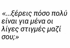Greek Quotes, Relationship Goals, Love You, Math Equations, Love, Te Amo, Je T'aime, I Love You