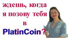 PlatinCoin ПЛАТИНКОИН СИЛА ПРЕДСТАРТА