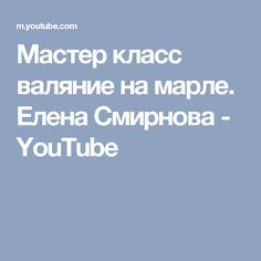 Мастер класс валяние на марле. Елена Смирнова - YouTube