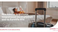 Νέο πακέτο ασφάλισης τουριστικών επιχειρήσεων από τη Eurolife FFH - iTravelling Home Appliances, House Appliances, Appliances