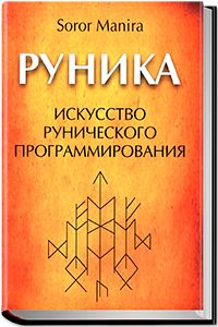 Руника — Искусство рунического программирования [Soror Manira] Alchemy Symbols, Book Drawing, Practical Magic, Kids Corner, Hobbies And Crafts, Occult, Tarot, Good Books, Astrology