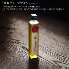 燻製オリーブオイル (フルボトル) / Smoked olive oil