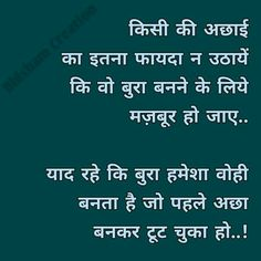 Rishta Hindi Quotes Of The Day Thought In Hindi Thought Of The Day