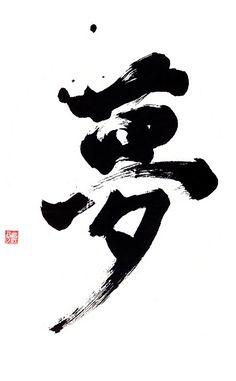 夢 yume - literally, dream or, more broadly, vision or illusion, as in Muso J Calligraphy, How To Write Calligraphy, Japanese Calligraphy, Chinese Words, Chinese Art, Chinese Painting, Kanji Japanese, Japanese Art, Colors And Emotions
