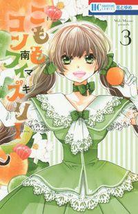 Komomo Confiserie Manga - Read Komomo Confiserie Online at MangaHere.co